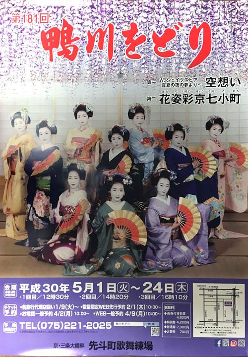 鴨川をどり(鴨川おどり)先斗町歌舞練場、京都三条
